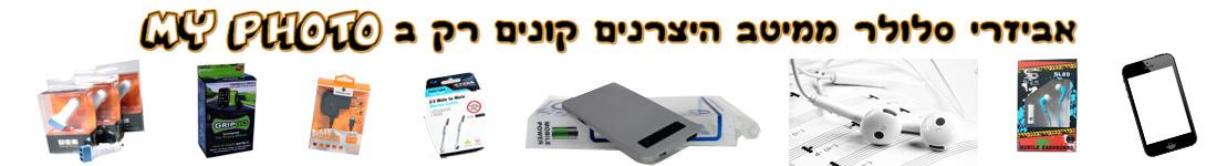 אביזרי סלולר - וציוד לכל המכשירים הסלולרים והניידים